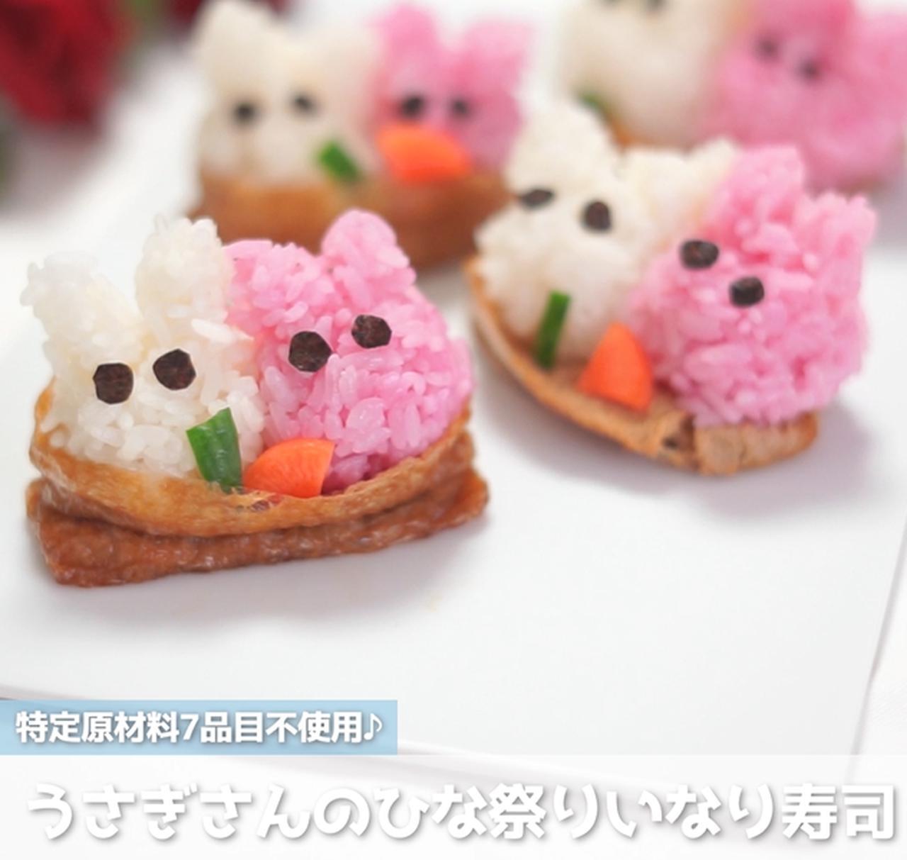 画像: カラフルに仕上げる秘訣は、あの食材にありました。 お祝い感が止まらない‼ウサギさんのひな祭りいなり寿司 - 君とごはん