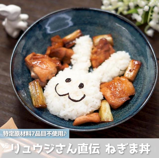 画像: シンプルが美味しい!長ネギと鶏肉で作る リュウジさんの ねぎま丼 - 君とごはん