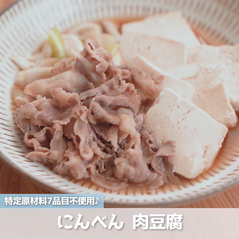 画像: 四穀つゆと牛肉がベストマッチ‼ごはんがすすむ、にんべんさんの肉豆腐 - 君とごはん