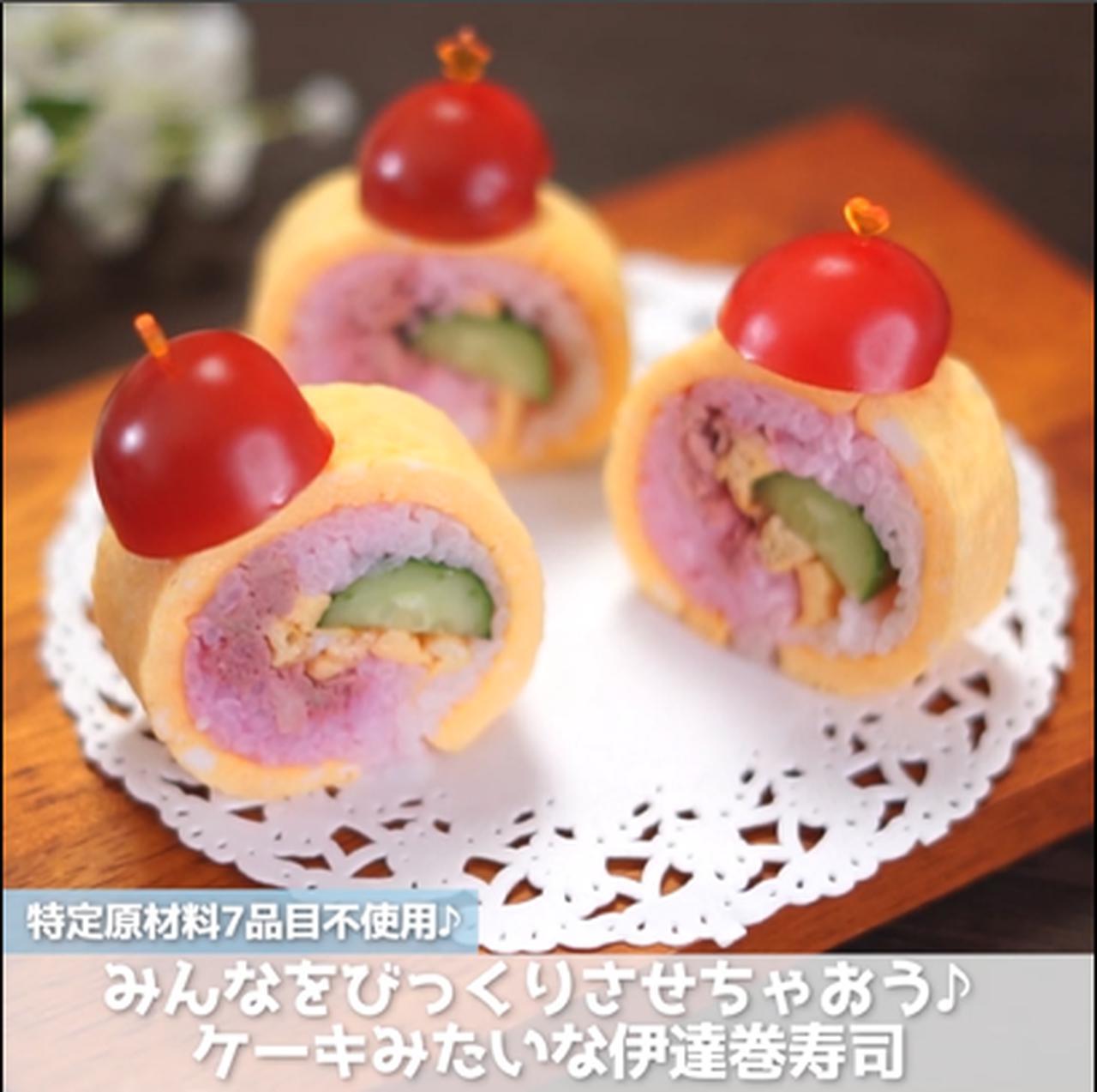 画像: みんなをびっくりさせちゃおう!ケーキみたいな伊達巻寿司 - 君とごはん