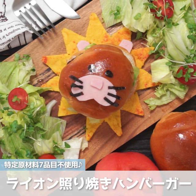 画像: 【相模原病院管理栄養士 渡邉先生のコメントつき】インスタ映え!子供は大興奮!!がおーっと、ライオン照り焼きハンバーガー - 君とごはん