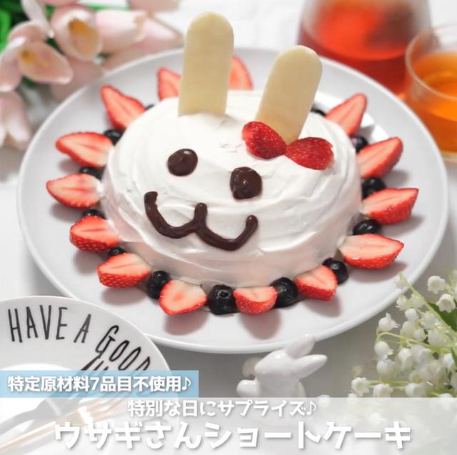 画像: 特別な日にサプライズ! ウサギさんショートケーキ - 君とごはん
