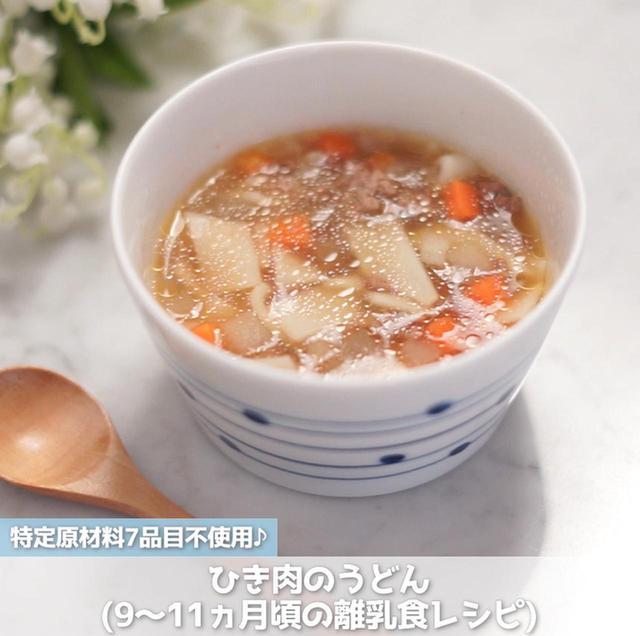 画像: 【月齢に応じた離乳食レシピ】ひき肉のうどん(9~11か月ごろ) ※うどんは、お米で出来た麺で代替 - 君とごはん