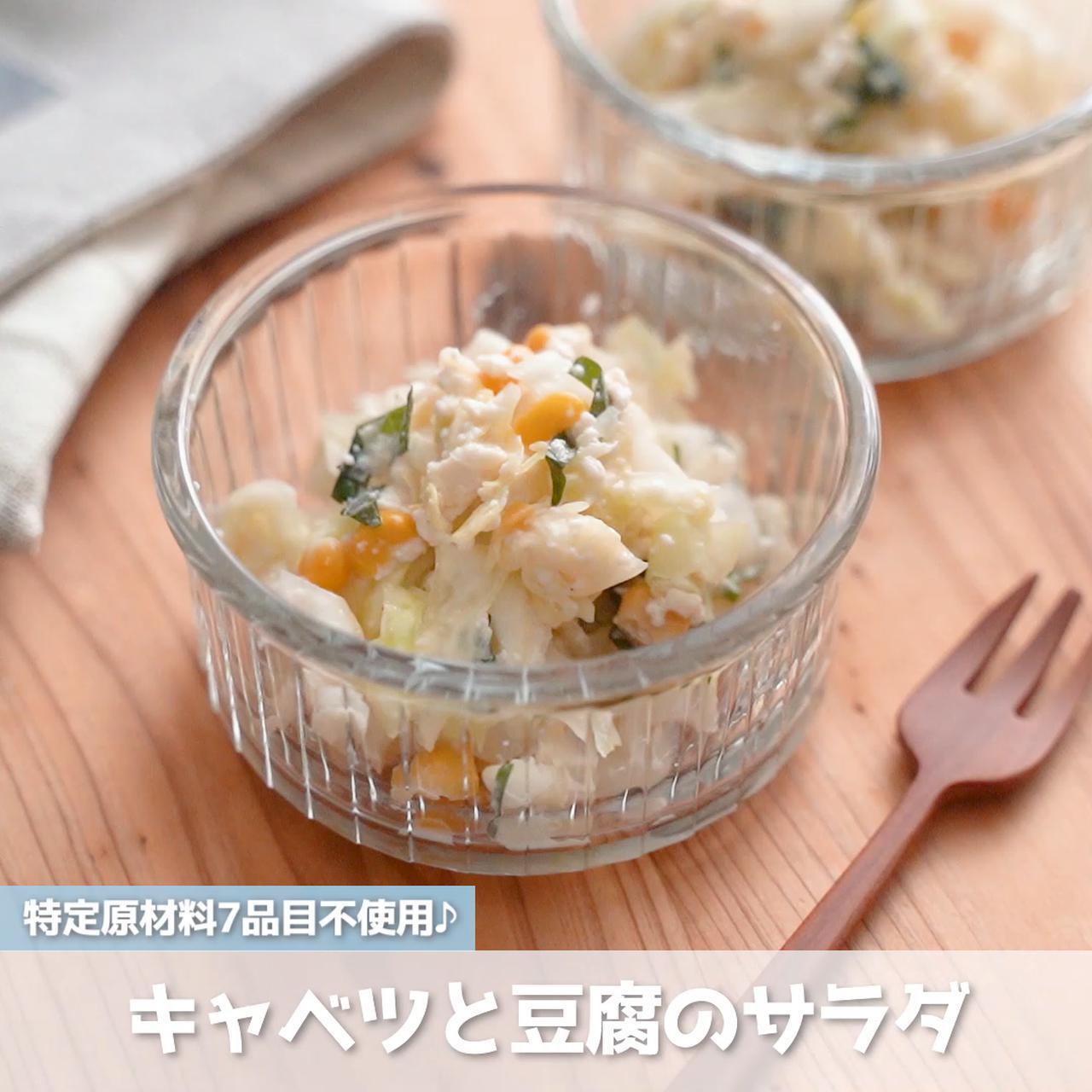 画像: もう一品何か足りないなーって時に和えるだけキャベツと豆腐のサラダ - 君とごはん
