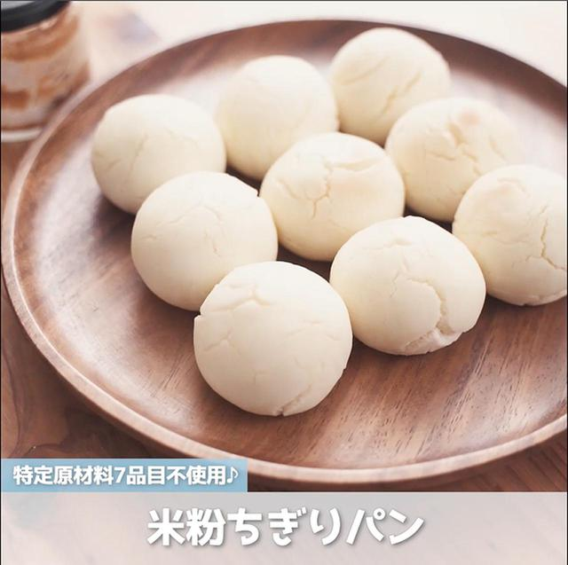 画像: 一度は挑戦してみたい!米粉パンミックスで作る、米粉ちぎりパン - 君とごはん