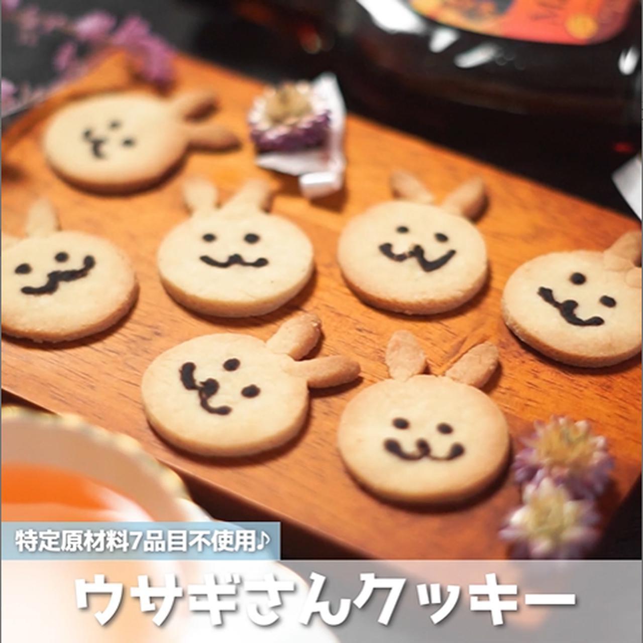 画像: おやつにも‼ギフトにも‼混ぜて焼くだけのシンプルレシピ 米粉のうさぎさんクッキー - 君とごはん