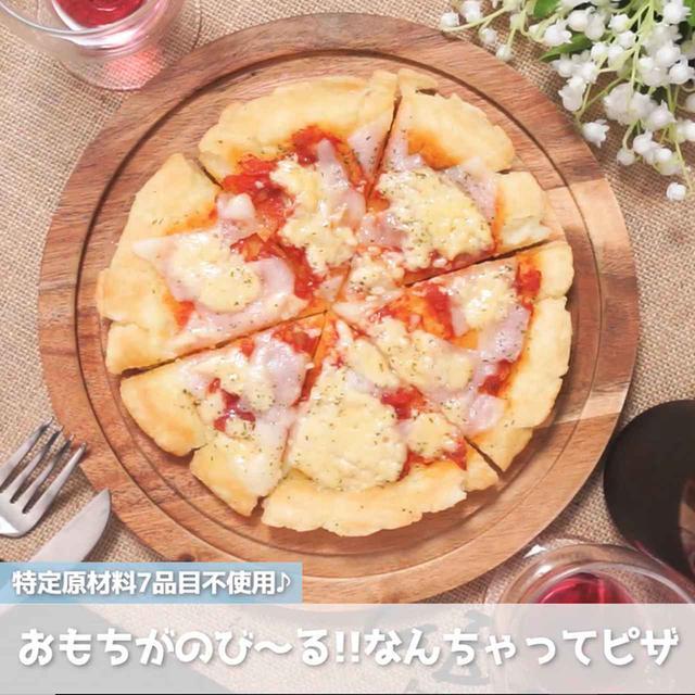 画像: お餅がのび~る!!なんちゃって ピザ - 君とごはん