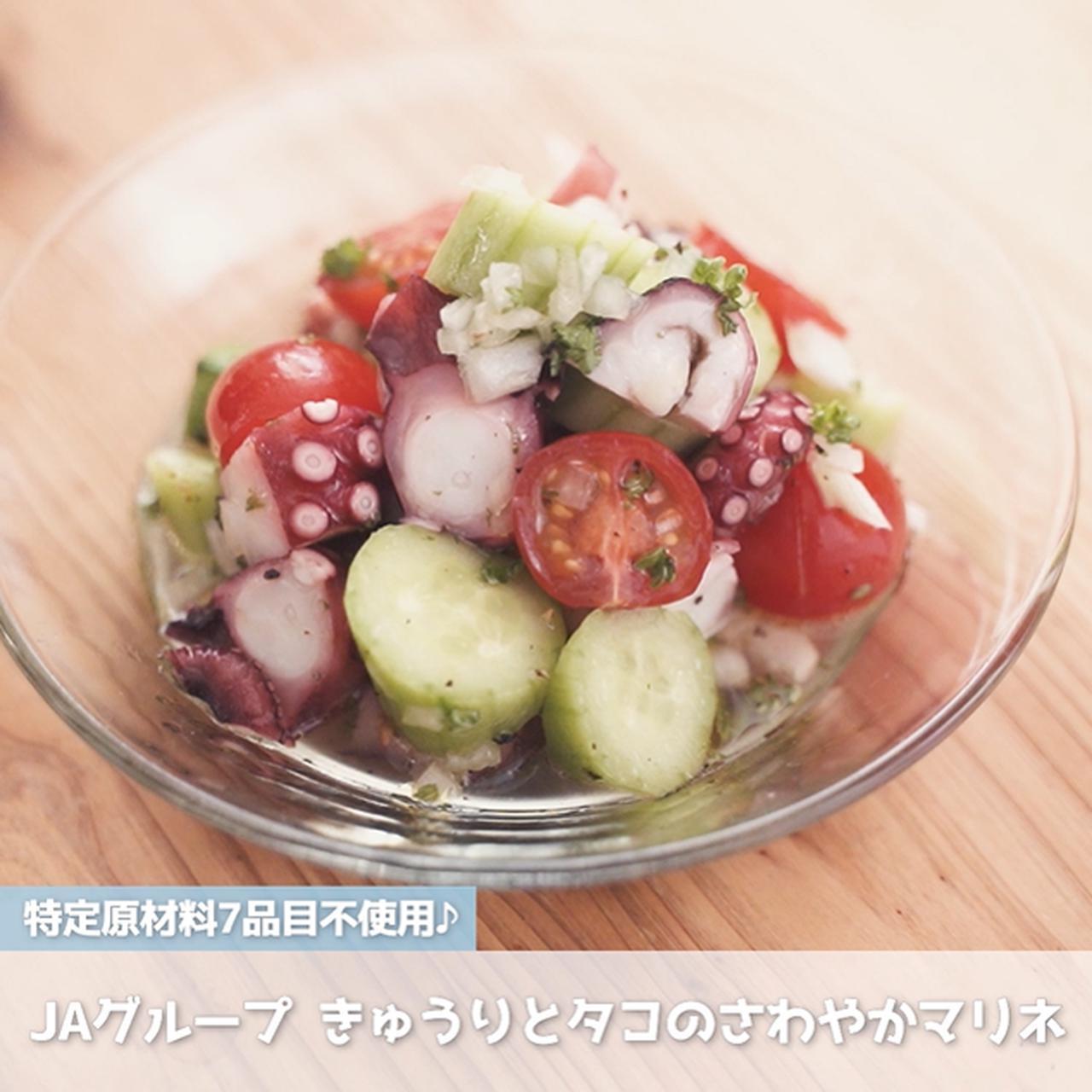 画像: 彩りさわやか!副菜に追加したい、JAグループさまのきゅうりとタコのさわやかマリネ - 君とごはん