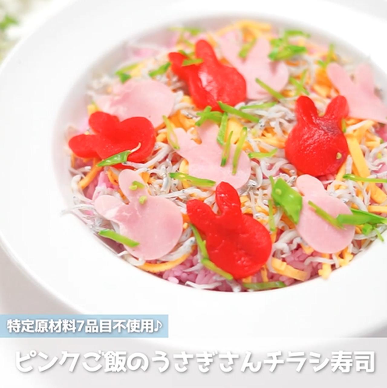 画像: 色づけの秘訣は、あの野菜⁉ピンクごはんのうさぎさんチラシ寿司 - 君とごはん