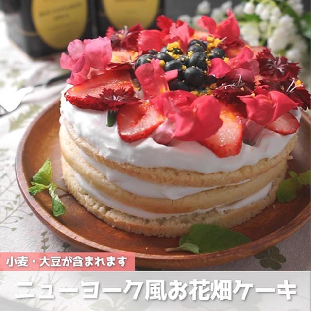 画像: ココナッツクリームがホイップクリームに⁉ ニューヨーク風お花畑ケーキ - 君とごはん