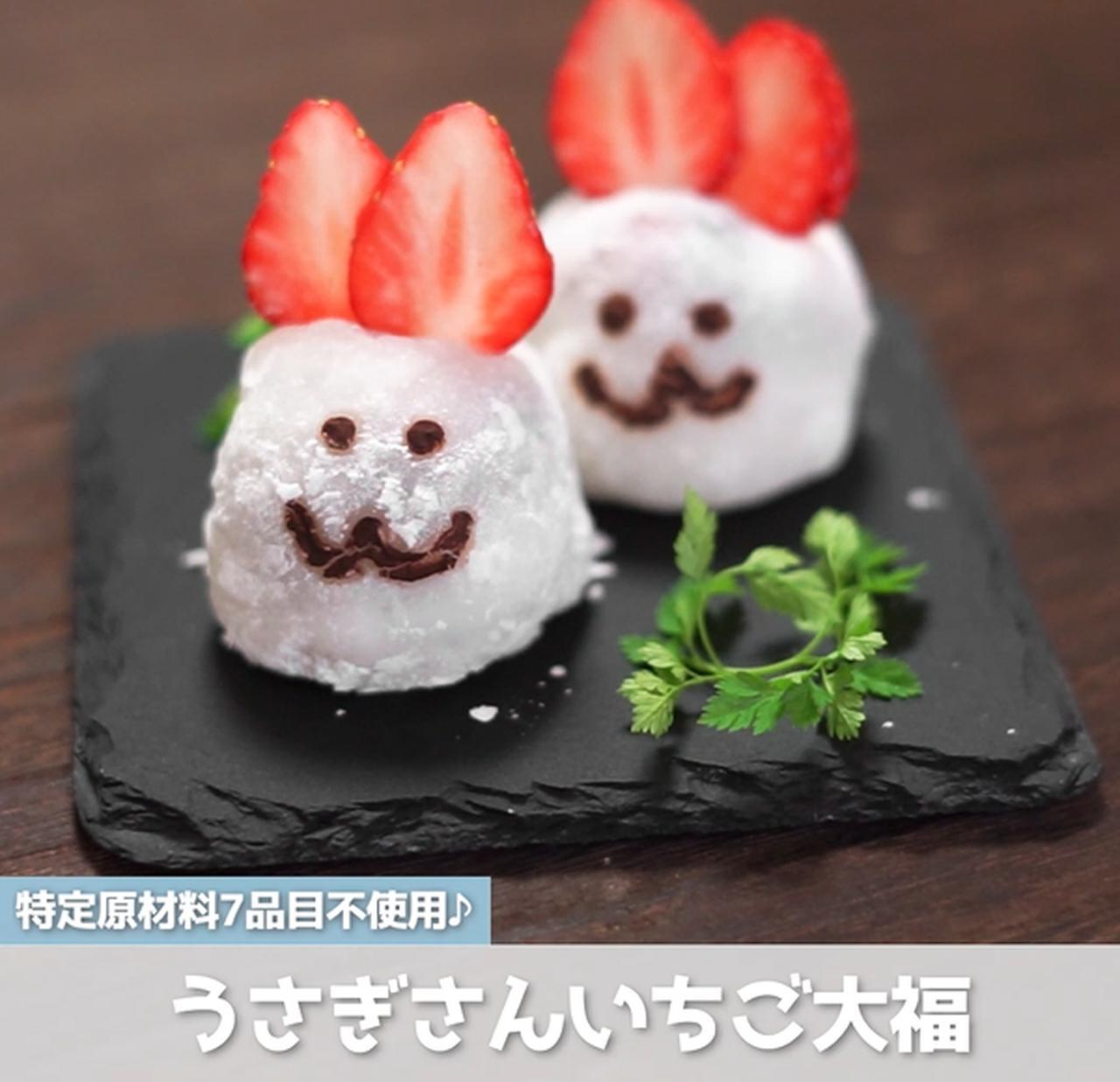 画像: おうちで簡単!可愛いウサギさんいちご大福 - 君とごはん