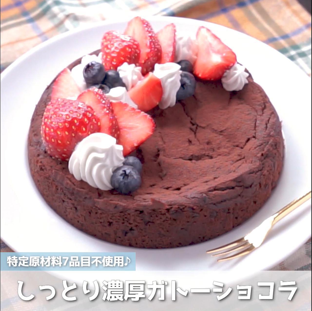 画像: 誕生日、クリスマス、バレンタインにも! 特定原材料7品目不使用の万能ケーキレシピまとめ - 君とごはん