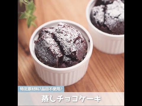 画像: 君とごはんレシピ集 蒸しチョコケーキ youtu.be