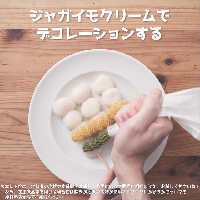 画像6: 小麦・乳・卵不使用!デコ団子