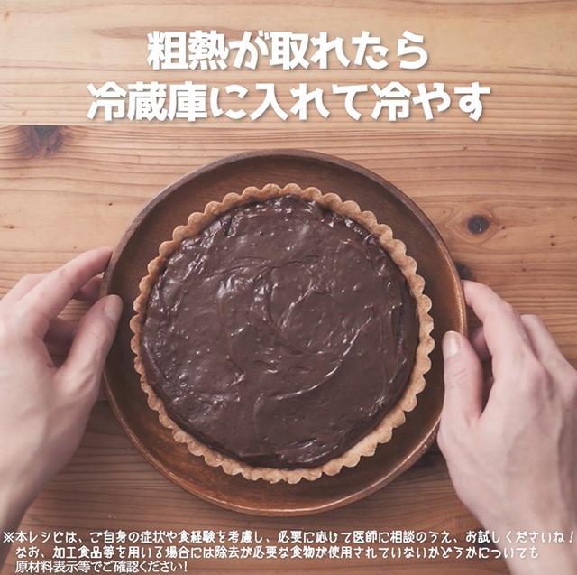 画像7: 小麦・乳・卵不使用!チョコムースタルト