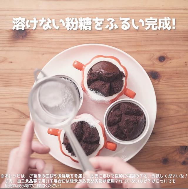 画像6: 小麦・乳・卵・大豆不使用!蒸しチョコケーキ