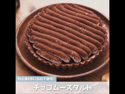 画像: 君とごはんレシピ集 チョコムースタルト youtu.be