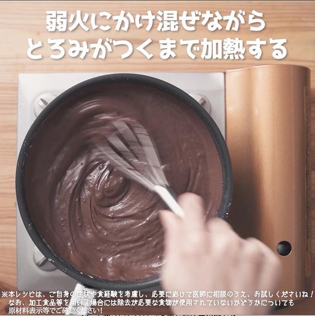 画像6: 小麦・乳・卵不使用!チョコムースタルト