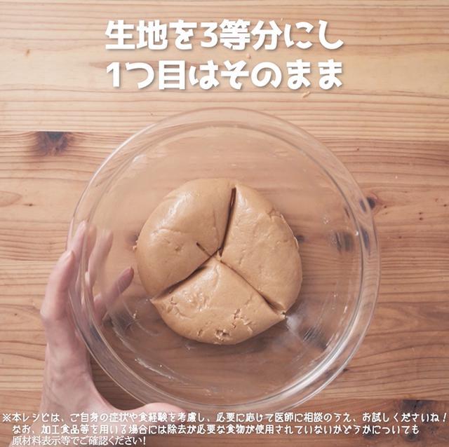 画像4: 小麦・乳・卵不使用!さくホロ!カラフルスノーボール