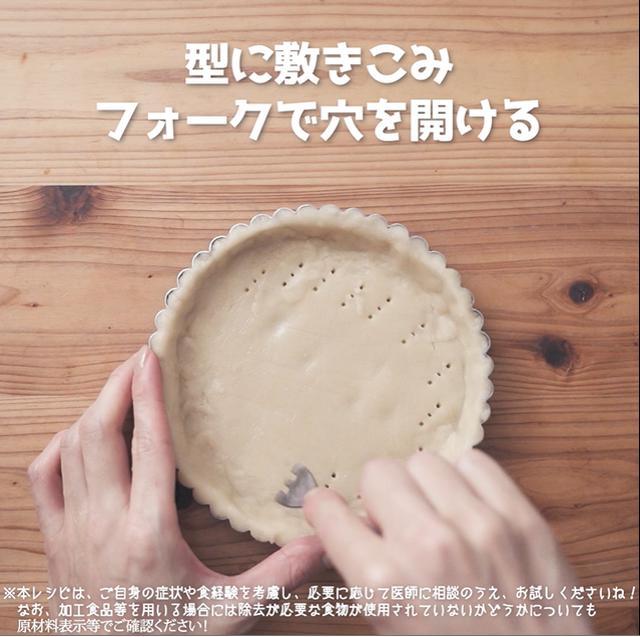 画像5: 小麦・乳・卵不使用!チョコムースタルト