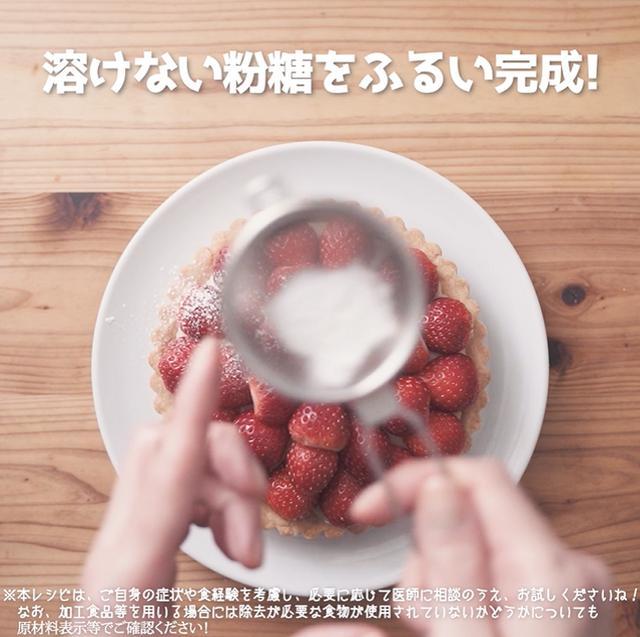 画像9: 小麦・乳・卵不使用!いちごタルト