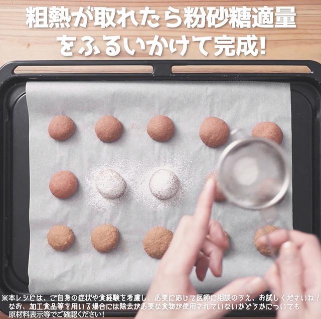 画像8: 小麦・乳・卵不使用!さくホロ!カラフルスノーボール