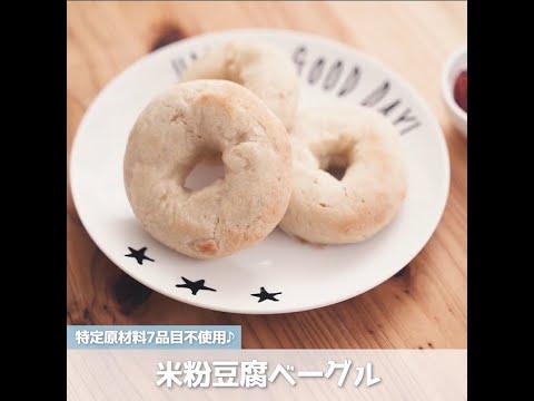 画像: 君とごはんレシピ集 米粉豆腐ベーグル youtu.be
