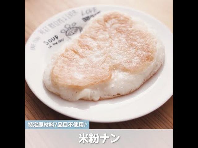 画像: 君とごはんレシピ集 米粉ナン youtu.be