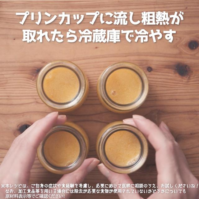 画像5: 小麦・乳・卵不使用!かぼちゃプリン