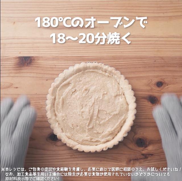 画像6: 小麦・乳・卵不使用!いちごタルト