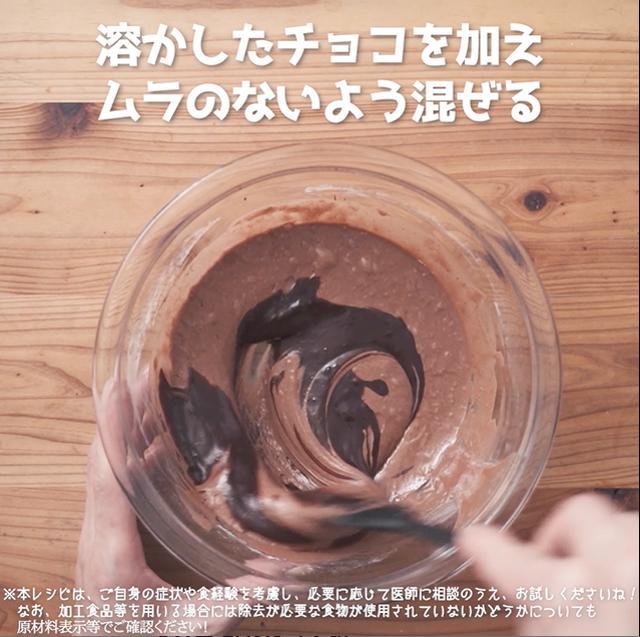 画像4: 小麦・乳・卵・大豆不使用!蒸しチョコケーキ