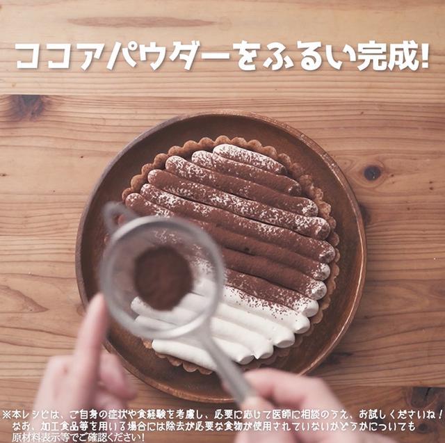 画像8: 小麦・乳・卵不使用!チョコムースタルト