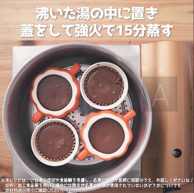画像5: 小麦・乳・卵・大豆不使用!蒸しチョコケーキ