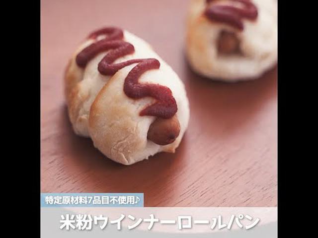 画像: 君とごはんレシピ集 米粉ウインナーロールパン youtu.be