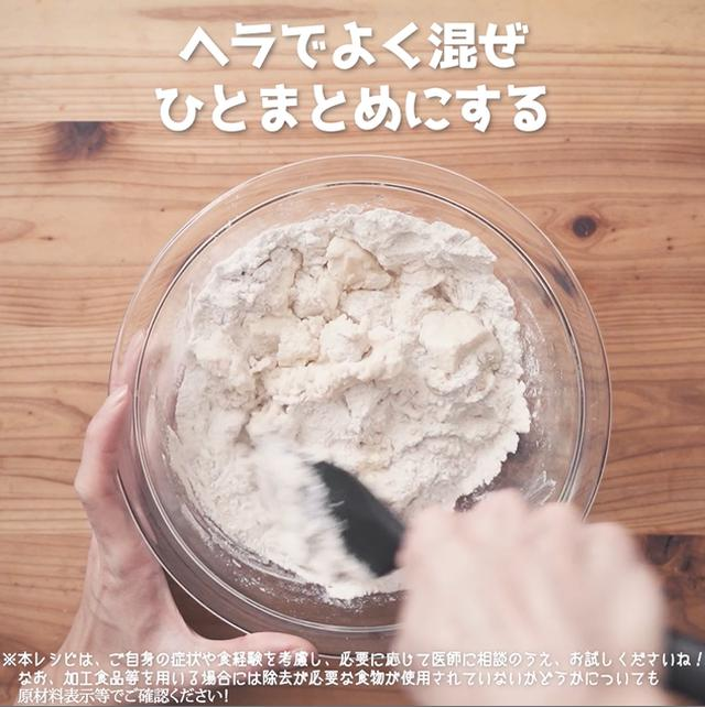 画像2: 小麦・乳・卵不使用!米粉豆腐ベーグル