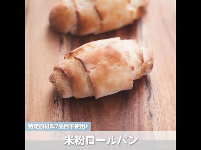 画像: 君とごはんレシピ集 米粉ロールパン youtu.be
