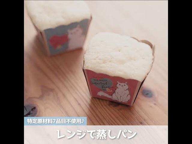 画像: 君とごはんレシピ集 レンジで蒸しパン youtu.be