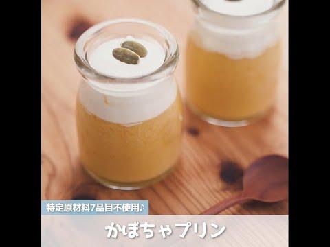 画像: 君とごはんレシピ集 かぼちゃプリン youtu.be