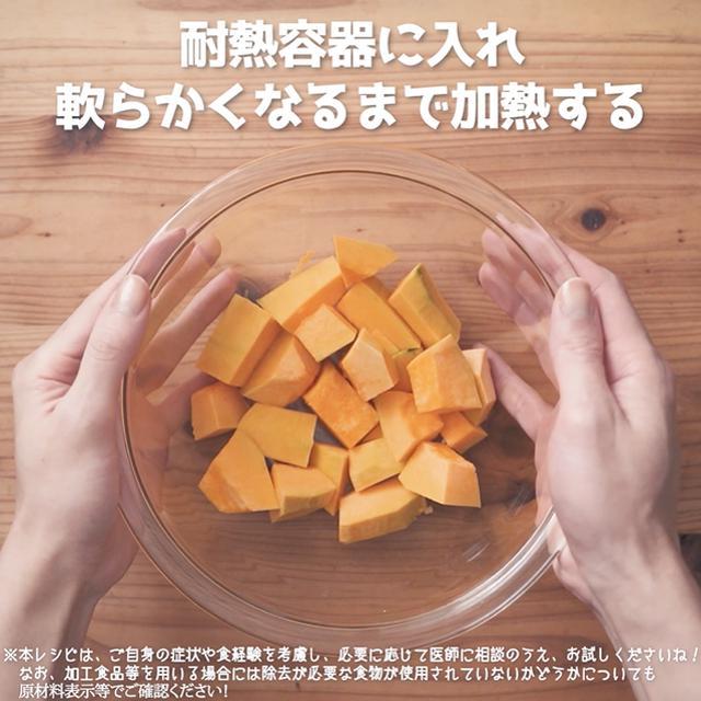 画像2: 小麦・乳・卵不使用!かぼちゃプリン