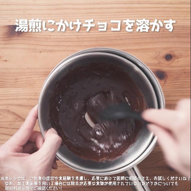 画像2: 小麦・乳・卵・大豆不使用!蒸しチョコケーキ