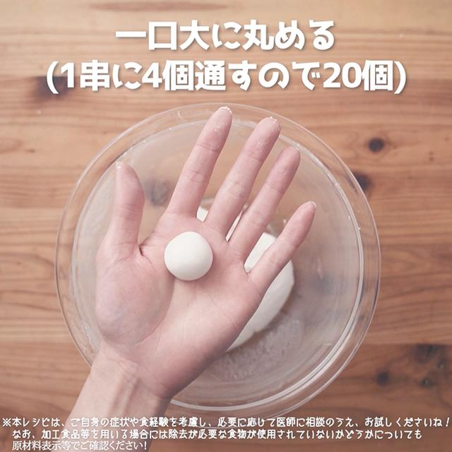 画像2: 小麦・乳・卵不使用!デコ団子