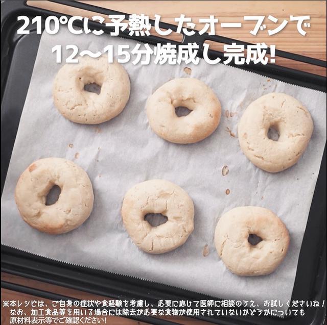 画像7: 小麦・乳・卵不使用!米粉豆腐ベーグル