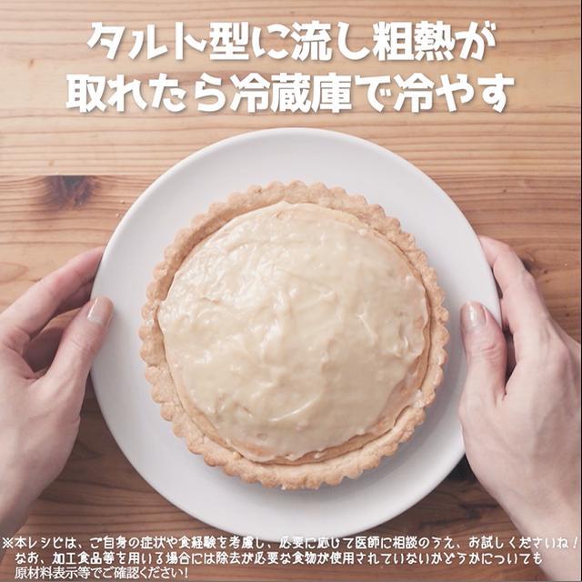 画像8: 小麦・乳・卵不使用!いちごタルト