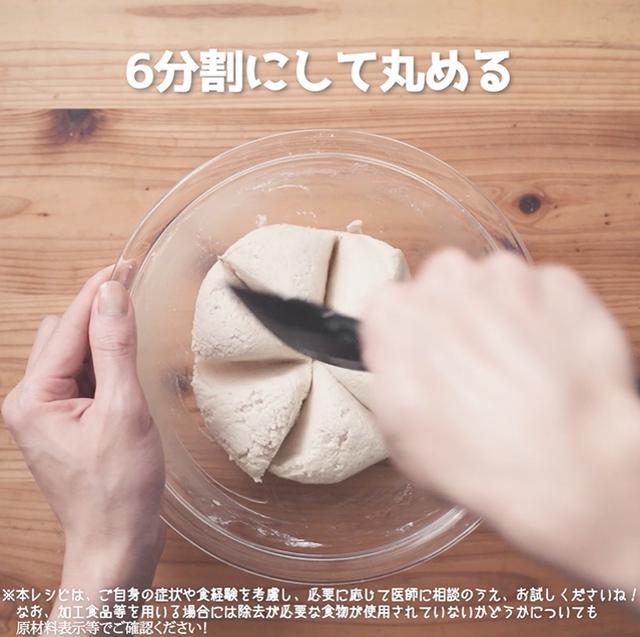 画像3: 小麦・乳・卵不使用!米粉豆腐ベーグル