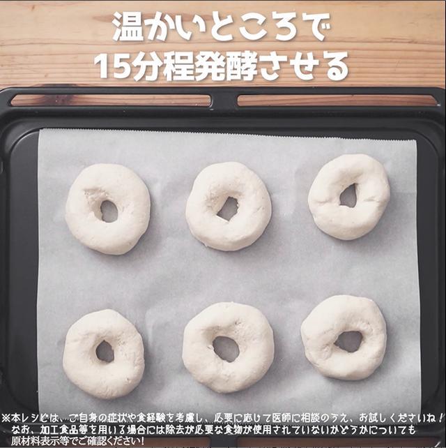 画像5: 小麦・乳・卵不使用!米粉豆腐ベーグル