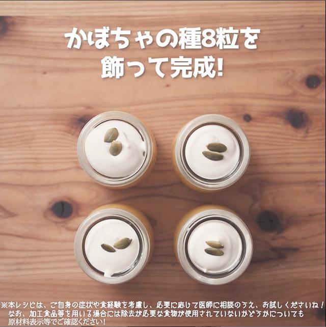 画像6: 小麦・乳・卵不使用!かぼちゃプリン