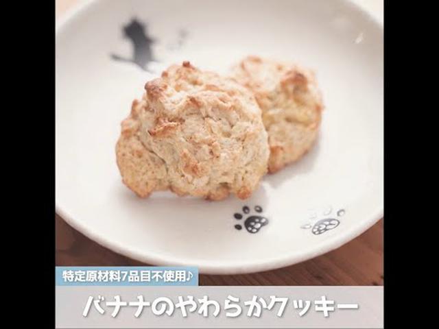 画像: 君とごはんレシピ集 バナナのやわらかクッキー youtu.be