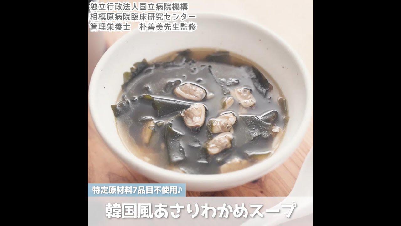 画像: 君とごはんレシピ集 韓国風あさりわかめスープ youtu.be