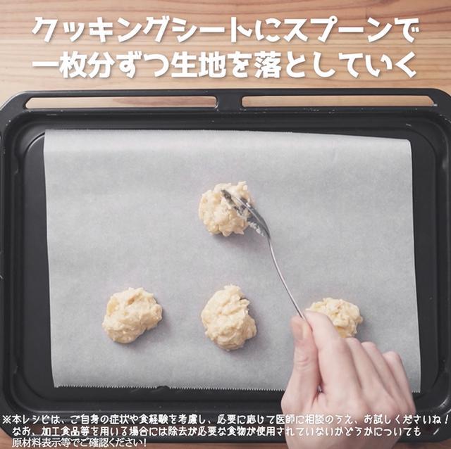画像5: バナナのやわらかクッキー