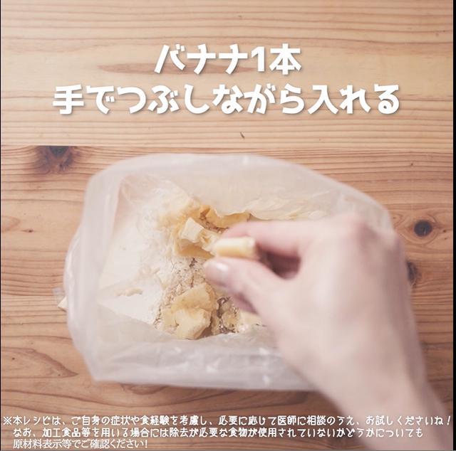 画像3: バナナのやわらかクッキー